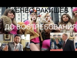 Кенес Ракишев: Кража до востребования