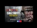 Прохождение Call of Duty WWII. Часть 2. Крепость на колёсах.