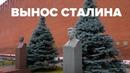 Вынос Сталина   Макеев Покажет