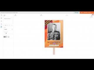 Плакаты «Бессмертный полк» | Как оформить заказ на сайте