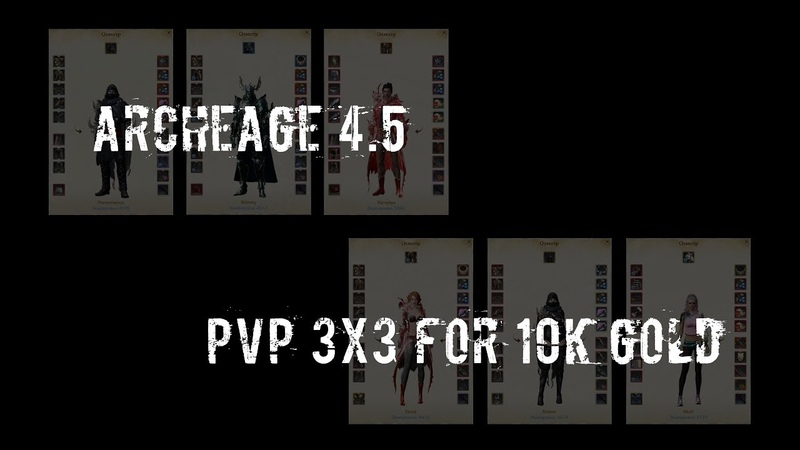 ArcheAge 4.5 - PvP 3x3 for 10k gold - Haze (Хазе)