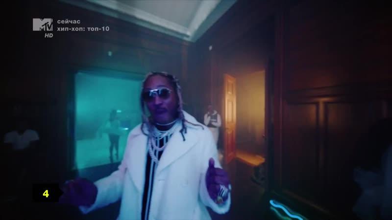 Future Crushed Up MTV Россия HD
