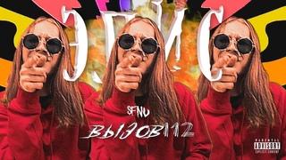 ЭЛИС - ВЫЗОВ 112 (Prod. by notpray)