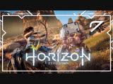 Horizon Zero Dawn - Прохождение #7