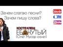 Костя Клещ - Ебнутый Олег Мусор cover