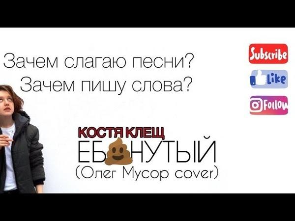 Костя Клещ - Еб*нутый (Олег Мусор cover)