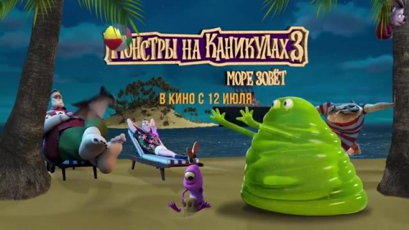 Монстры на каникулах – в кино с 12 июля