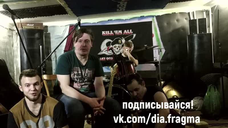 Видеоприглашение от группы Dia Fragma