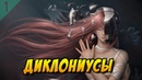 Дело 1 Диклониусы раса из аниме Эльфийская песнь описание биология способности
