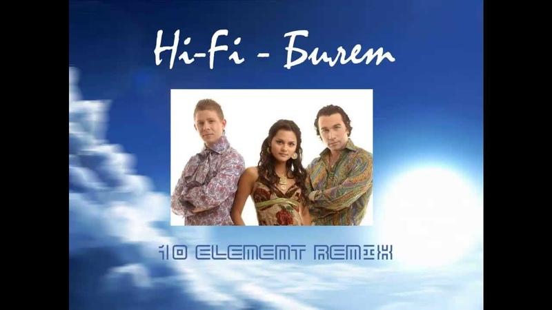Hi-Fi - Билет (10 Element Remix)