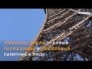 Эйфелевой башне исполнилось 129 лет. Её взрывали, на ней женились и снимали в кино. Рассказываем самые интересные факты