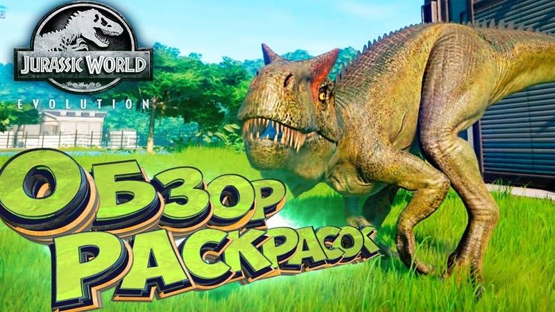 ТИРЕКСЫ, АЛЛОЗАВРЫ И КАРНОТАВРЫ - Идеальный Парк - Jurassic World EVOLUTION 3
