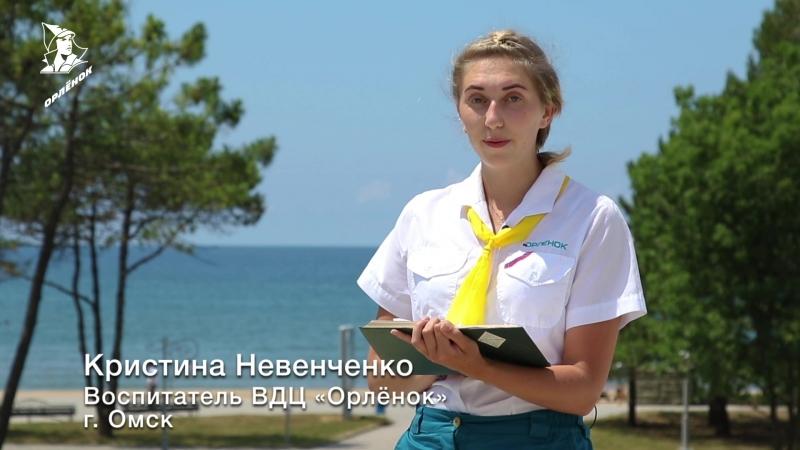 читаемтургенева Кристина Невенченко воспитатель ВДЦ Орлёнок г Омск