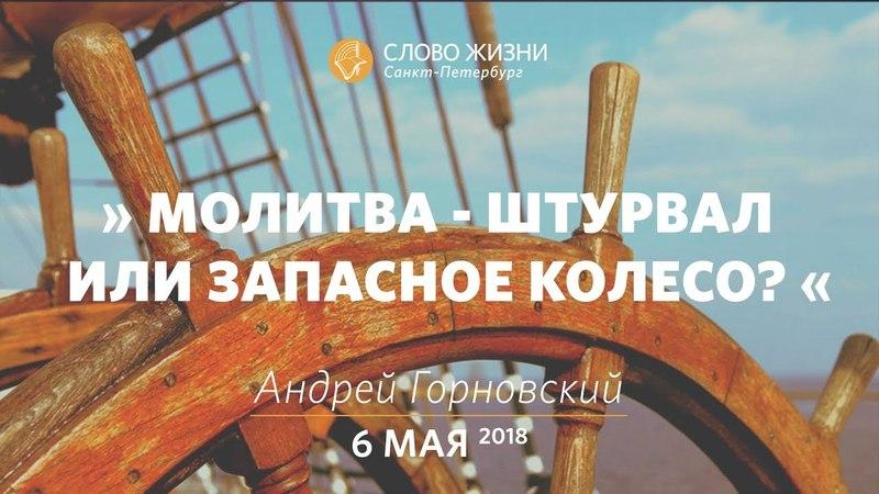 Молитва - штурвал или запасное колесо - Андрей Горновский, Слово Жизни, г. Санкт-Петербург