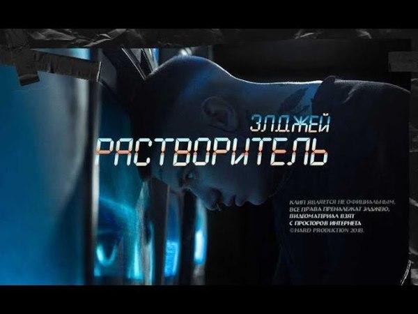 Элджей - Растворитель (Премьера клипа, 2018)