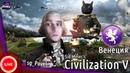 ВЕНЕЦИАНСКИЙ РАКОЛЬ [Sid Meier's Civilization V | Brave New World]