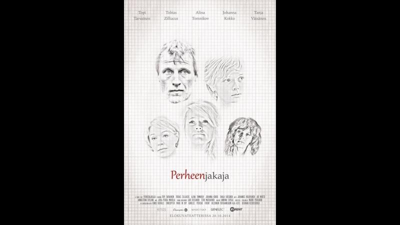 Взломщик _ Perheenjakaja (2015) Финляндия