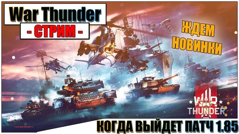 War Thunder - КОГДА ПАТЧ 1.85 | Паша Фриман🔴