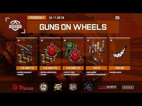 ПОЧТИ БЕЗ ОГРАНИЧЕНИЙ • Crossout • Guns on Wheels 5