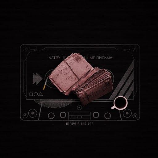 NATRY альбом Непрочитанные Письма (Acoustic and Rap)