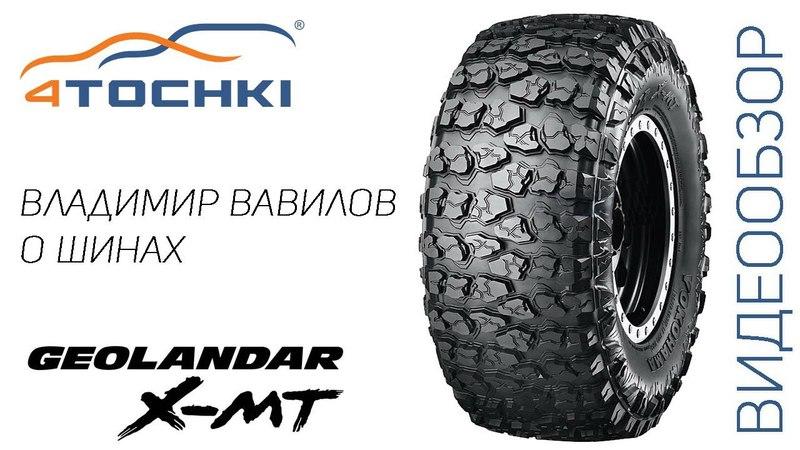 Видеообзор шины Yokohama Geolandar X-M/T на 4точки. Шины и диски 4точки - Wheels Tyres