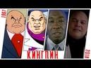 КИНГПИН / УИЛСОН ФИСК Эволюция в кино и мультфильмах 1967-2018 Marvel