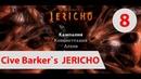 Clive Barkers Jericho. Прохождение игры на русском языке 8. - Game Room Life