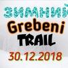Зимний Grebeny Trail