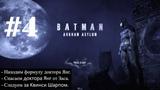 Batman Arkham Asylum. Прохождение. #4.