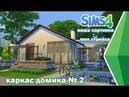 Sims 4 | СТРОИТЕЛЬСТВО | проект ВАША КАРТИНКА - МОЯ СТРОЙКА| КАРКАС ДОМА 2.