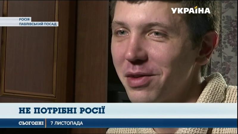 Переселенці з Донбасу тікають з Росії, міграційні служби відмовляють в притулку