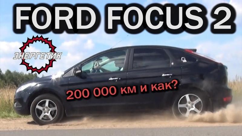ФОРД ФОКУС 2 (FORD FOCUS) как жизнь в 200 000 км | обзор от Энергетика.