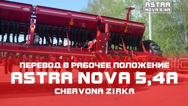Сеялка зерновая ASTRA NOVA 5,4A (СЗ 5,4) Перевод из транспортного положения в рабочее. Часть 1
