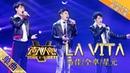 马佳仝卓星元《LA VITA》 -单曲纯享《声入人心》Super-Vocal【湖南卫视官方HD】