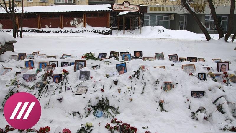Крупнейшие катастрофы XXI века в России кто за них в ответе