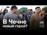 В Чечне новый герой?