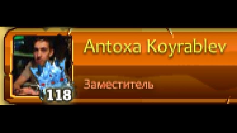 Рыцари: Битва Героев. Антоха Кораблев.
