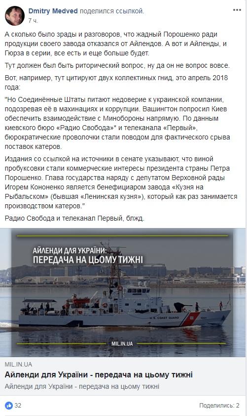 Президент Порошенко 27 сентября примет участие в церемонии передачи для ВМС двух патрульных катеров от США - Цензор.НЕТ 3742
