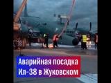 Аварийная посадка Ил-38 в Жуковском