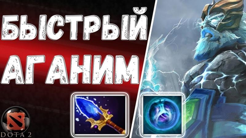 Dota 2 - Zeus - Почти быстрый Аганим (Live) Patch 7.19c