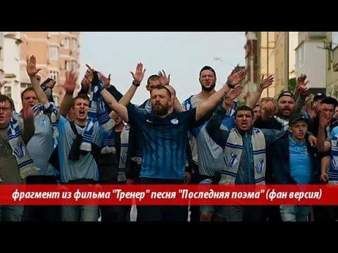 Александр Ильин (младший) - Последняя поэма (OST Тренер)