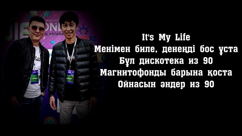 Райм Артур ft. Zhenis - Дискотека из 90 (текст,lyrics,мәтіні)