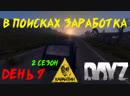 DayZ. Хардкор RP от Karantin. Сезон 2. День 7. В поисках заработка