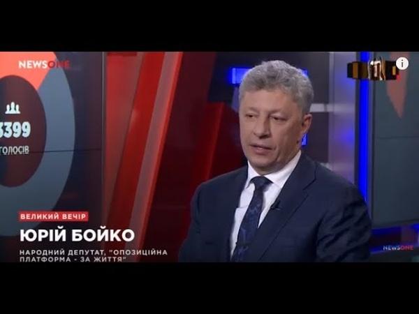 Бойко нет военного сценария решения конфликта на Востоке Украины 22.02.19