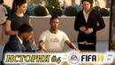 Прохождение FIFA 19 История 4 Хантер зазвездился?