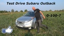 Обзор Test Drive SPb от Александра Викторовича Subaru Outback 2012