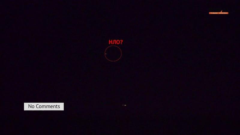 Над Києвом помітили НЛО | що це було