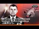 Дело MH17 откровения бывшего сослуживца Хмурого Донбасc Реалии