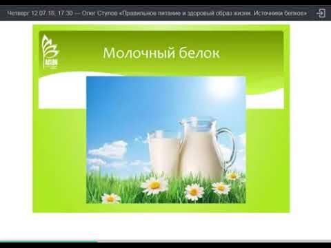 Лекция 3 Источники пищевых белков Олег Стулов Правильное питание и здоровый образ жизни