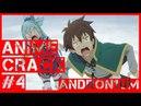 Аниме приколы под музыку 4/ Anime Crack 4/ Смешные моменты из аниме